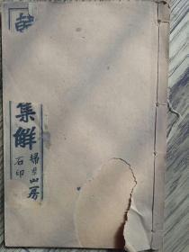韩非子(卷1.2)