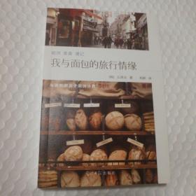 欧洲美食漫记:我与面包的旅行情缘【书脊底部有瑕疵见图。内页干净无勾画。仔细看图】