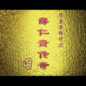 原盘电视剧薛仁贵传奇保剑锋版 32集全 盒装7碟DVD9光盘碟片