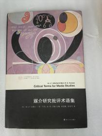媒介研究批评术语集//当代学术棱镜译丛