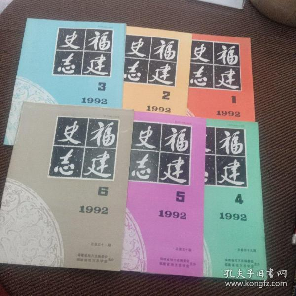 福建史志1992/1-6(总第46-51期)