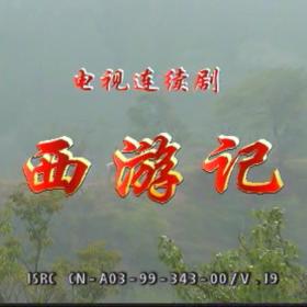 原盘电视剧00西游记续集完整未删减版 16集 16碟VCD光盘碟片