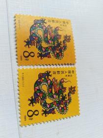 T124 戊辰年邮票(2枚合售)