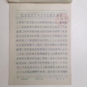 湖南 -- 深圳- - 著名老中医      覃纯初        中医手稿亲笔 ---■附信封 ■---正文16开5页---《.... 尿潴留 ....经验   .....》(医案  -处方--验方--单方- 药方 )-保真--见描述