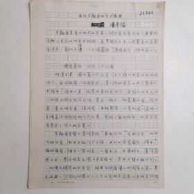 上海 -- - - 著名老中医      潘华信         中医手稿亲笔 ---■ ■---正文16开7页---《.... 吴鞠通学术  ....经验   .....》(医案  -处方--验方--单方- 药方 )-保真--见描述