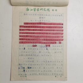 浙江杭州 --上海 - - 著名老中医       张静芳       中医手稿亲笔 ---■ ■---正文16开7页---《....针灸....经验   .....》(医案  -处方--验方--单方- 药方 )-保真--见描述