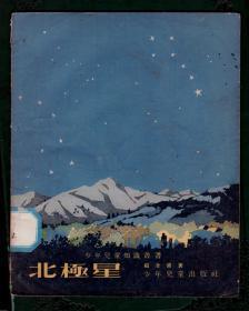 《北极星》大量插图 1954年