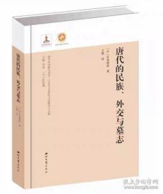唐代的民族、外交与墓志