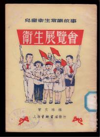 《 卫生展览会》插图本 1952年