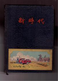 老空白精装日记本《新时代》50年代 插图本
