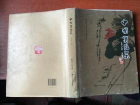 中国莲藕菜 作者邹志平钤印签赠本  精装