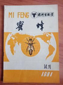 蜜蜂1981试刊号