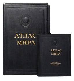 1954 苏联世界地图集 又名《米拉地图集》活页散装版 全新!!! 欧洲货仓 货期30天左右