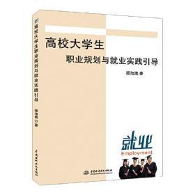 高校大学生职业规划与就业实践引导