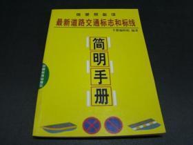 驾驶员必读:最新门路交通标记和标线 简明手册