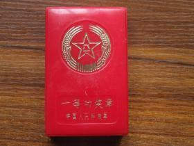 80年代初解放军总政颁 一等功奖章