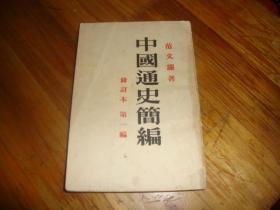 中国通史简编,修订本, 第一编