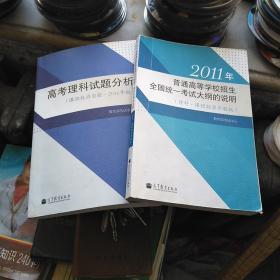 2011年高考理科试题分析+普通高等学校招生全国统一考试大纲的说明 两本合售