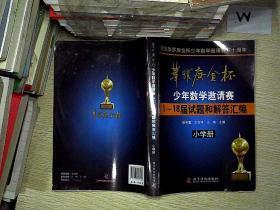 华罗庚金杯少年数学邀请赛:1~18届试题和解答汇编(小学册)
