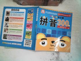 学前必备知识册:拼音300题