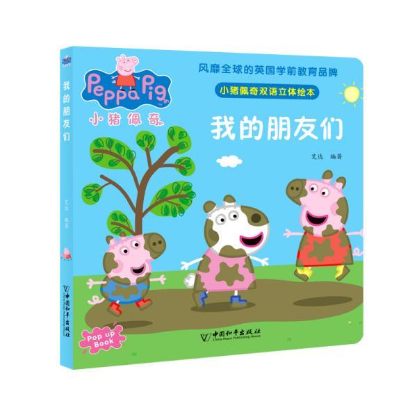 小猪佩奇双语立体绘本我的朋友们