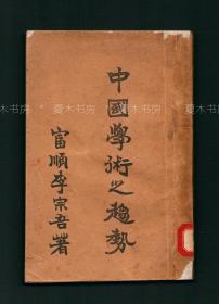 『重磅』厚黑教主 李宗吾签名本《中国学术之趋势》1936年初版,超罕有