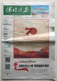 保健时报 2019年 9月26日 总第1246期 每周四出版 邮发代号:1-219