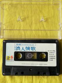 老磁带 :《浪人情歌》《可怜的洒家女》