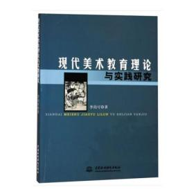 现代美术教育理论与实践研究