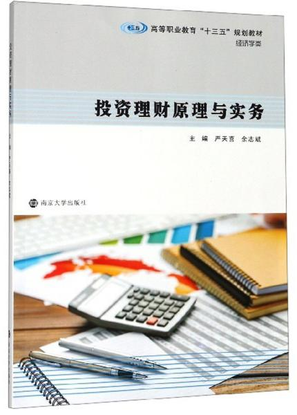 投资理财原理与实务