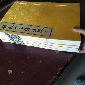 《释氏十三经注疏》(共2函全10册)8开.线装.作者:【清】杨仁山 编纂.8开线装原箱品好