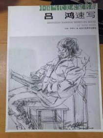 中国当代美术家书系 吕鸿速写