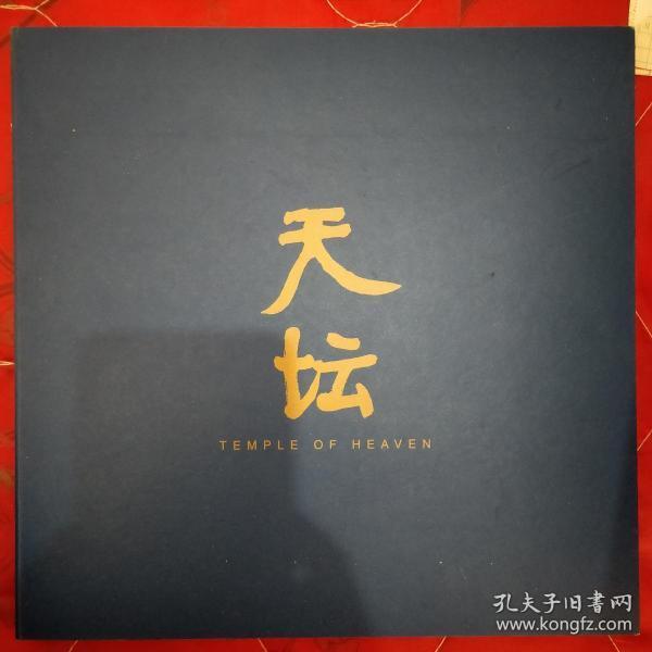 中国邮票《天坛》