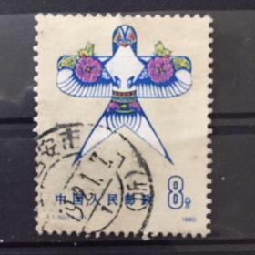 T50 风筝邮票 (4-3)信销散票一枚 有黄上品 实图