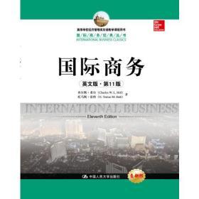 国际商务   第11版