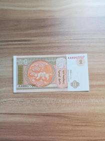 外国钱币 蒙古纸币( 面值1) (库存   6)