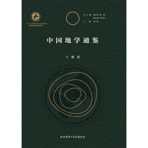 中国地学通鉴.土壤卷