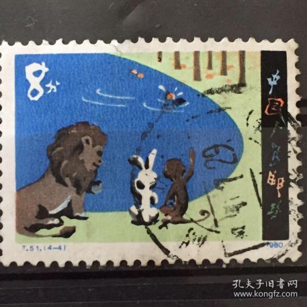 T51童话咕咚邮票 (4-4)信销散票一枚 角折痕 实图