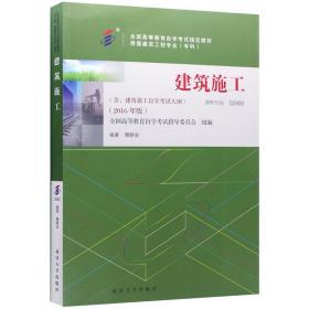 课程代码02400 建筑施工 穆静波 2016版 武汉大学9787307176843