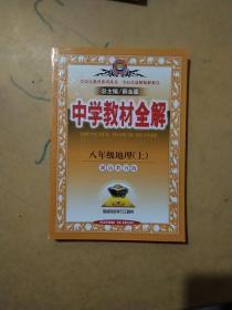 中学教材全解·八年级地理·上(湖南教育版,2014秋)