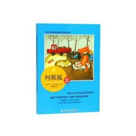 小学生名家经典快乐阅读书系:列那狐(快乐阅读)