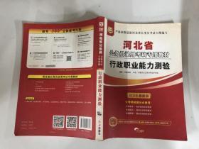 华图·2014河北省公务员录用考试专用教材:行政职业能力测验