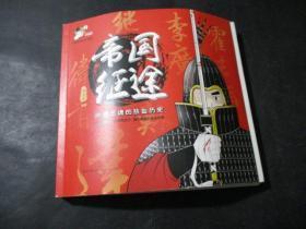 帝国征途(继《权力脸谱:金銮殿内的游戏规则》后第2部)附别册  多人签名本