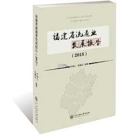 福建省流通业发展报告(2015)