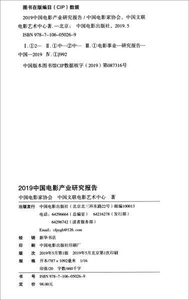 2019中国电影产业研究报告