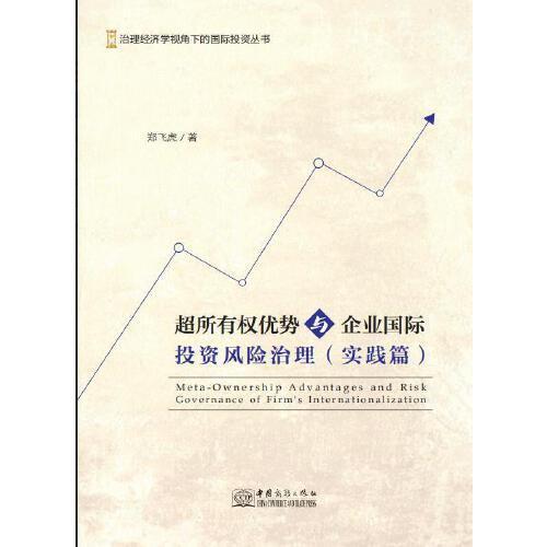 超所有权优势与企业国际投资风险治理·实践篇