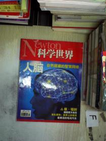 科学世界 2011.5