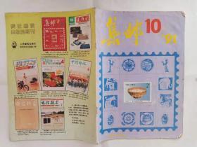 集邮 杂志 1991年第10期