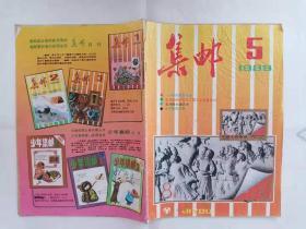 集邮 杂志 1989年第5期