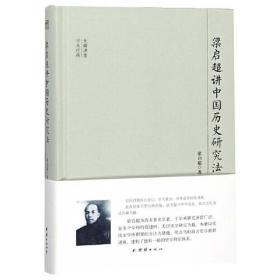 大师讲堂学术经典:梁启超讲中国历史研究法